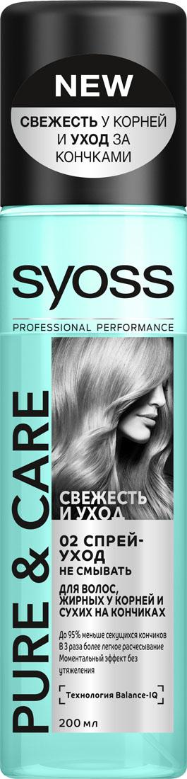 Syoss Pure&Care Спрей-уход для волос жирных у корней и сухих на кончиках, 200 мл термозащитный спрей для укладки syoss