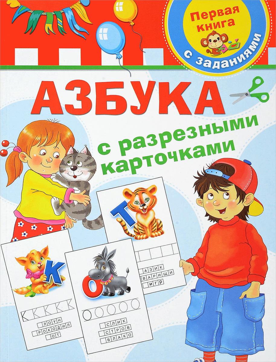 В. Г. Дмитриева Азбука с разрезными карточками в г дмитриева развитие речи