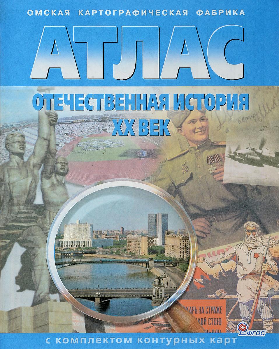 Атлас Отечественная история XX век. С комплектом контурных карт блокнот printio отечественная война