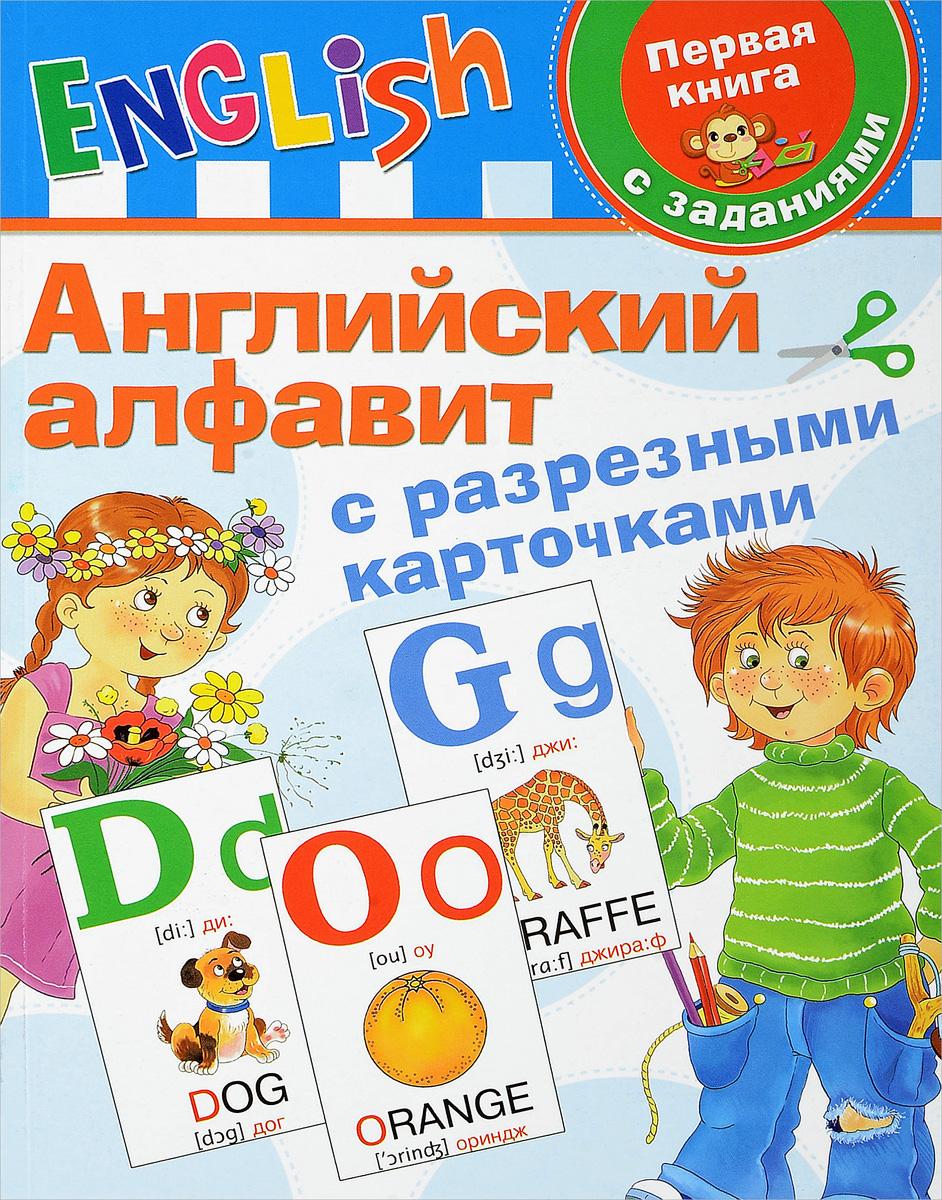 В. Г. Дмитриева Английский алфавит с разрезными карточками апплика пазл для малышей английский алфавит цвет основы желтый
