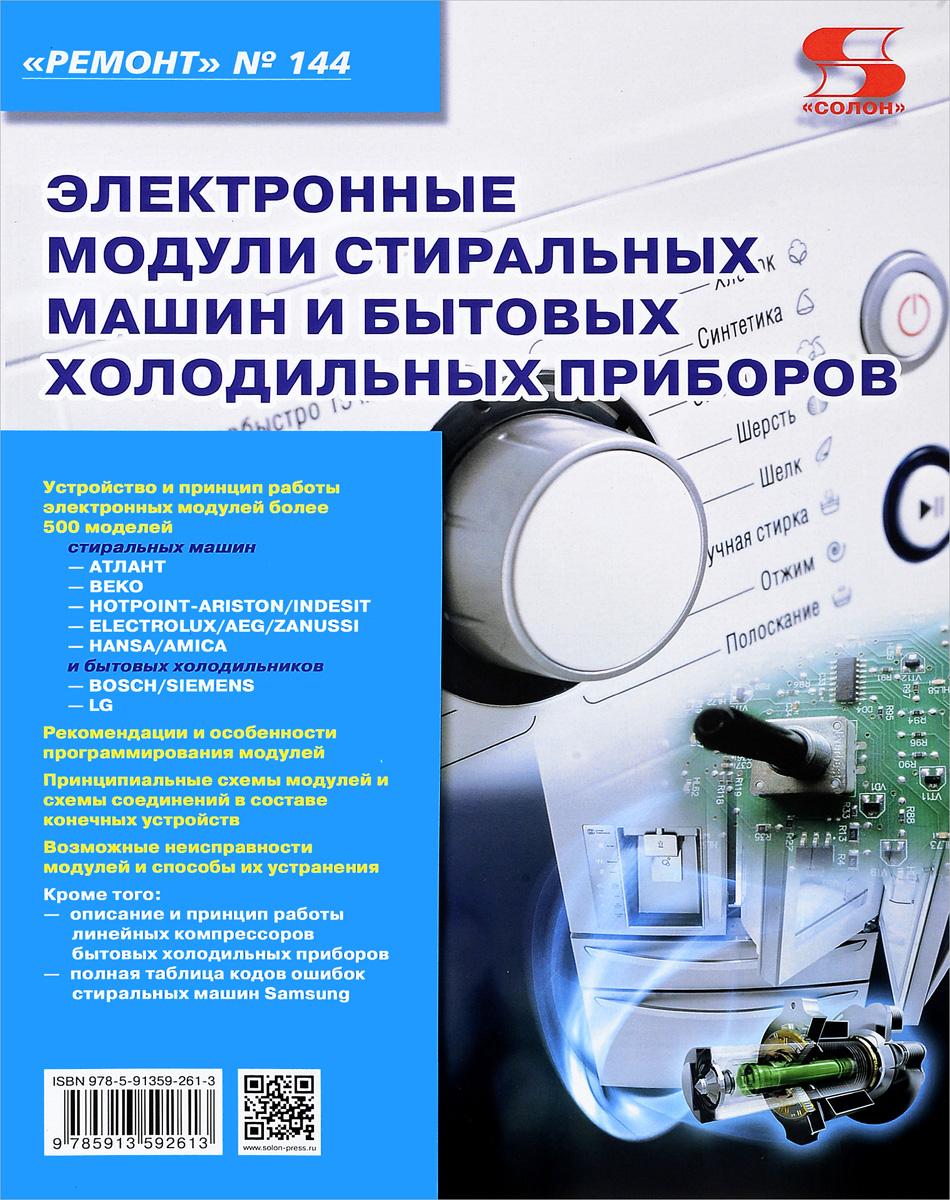 Ремонт. № 144, 2017. Электронные модули стиральных машин и бытовых холодильных приборов
