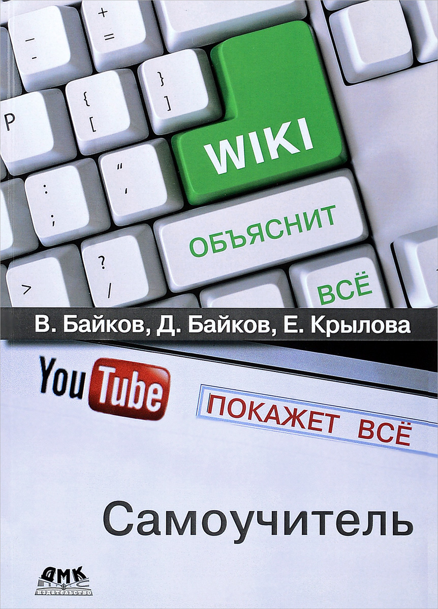 В. Байков, Д. Байков, Е. Крылова Википедия объяснит всe, You Tube покажет всe printer youtube