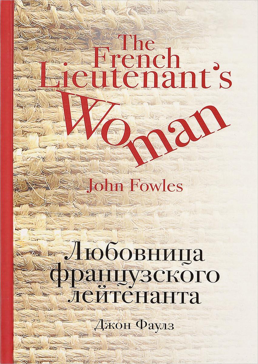 Джон Фаулз Любовница французского лейтенанта / The French Lieutenant`s Woman the french lieutenant s woman