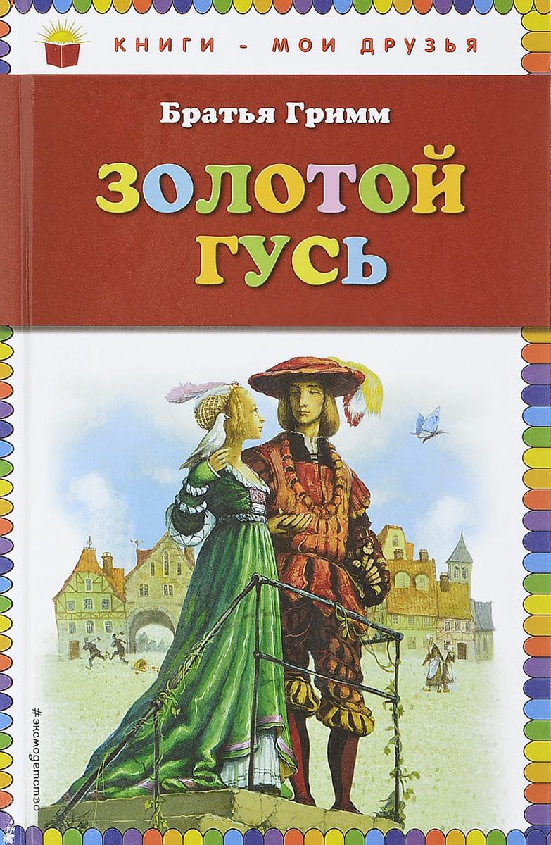 Братья Гримм Золотой гусь братья гримм братья гримм большая книга сказок