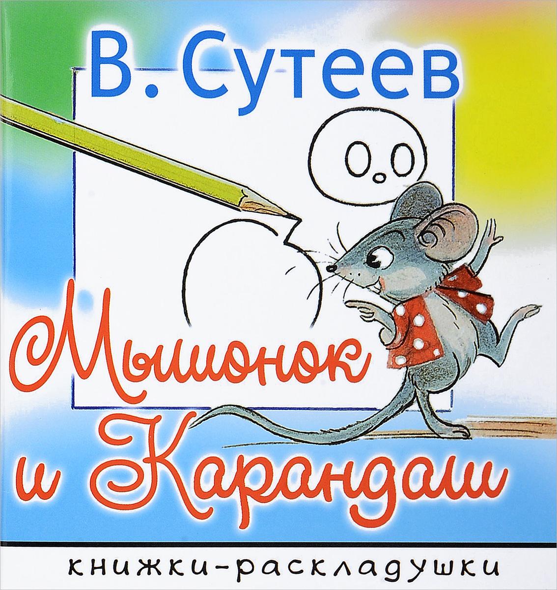 В. Г. Сутеев Мышонок и Карандаш сутеев в  мышонок и карандаш