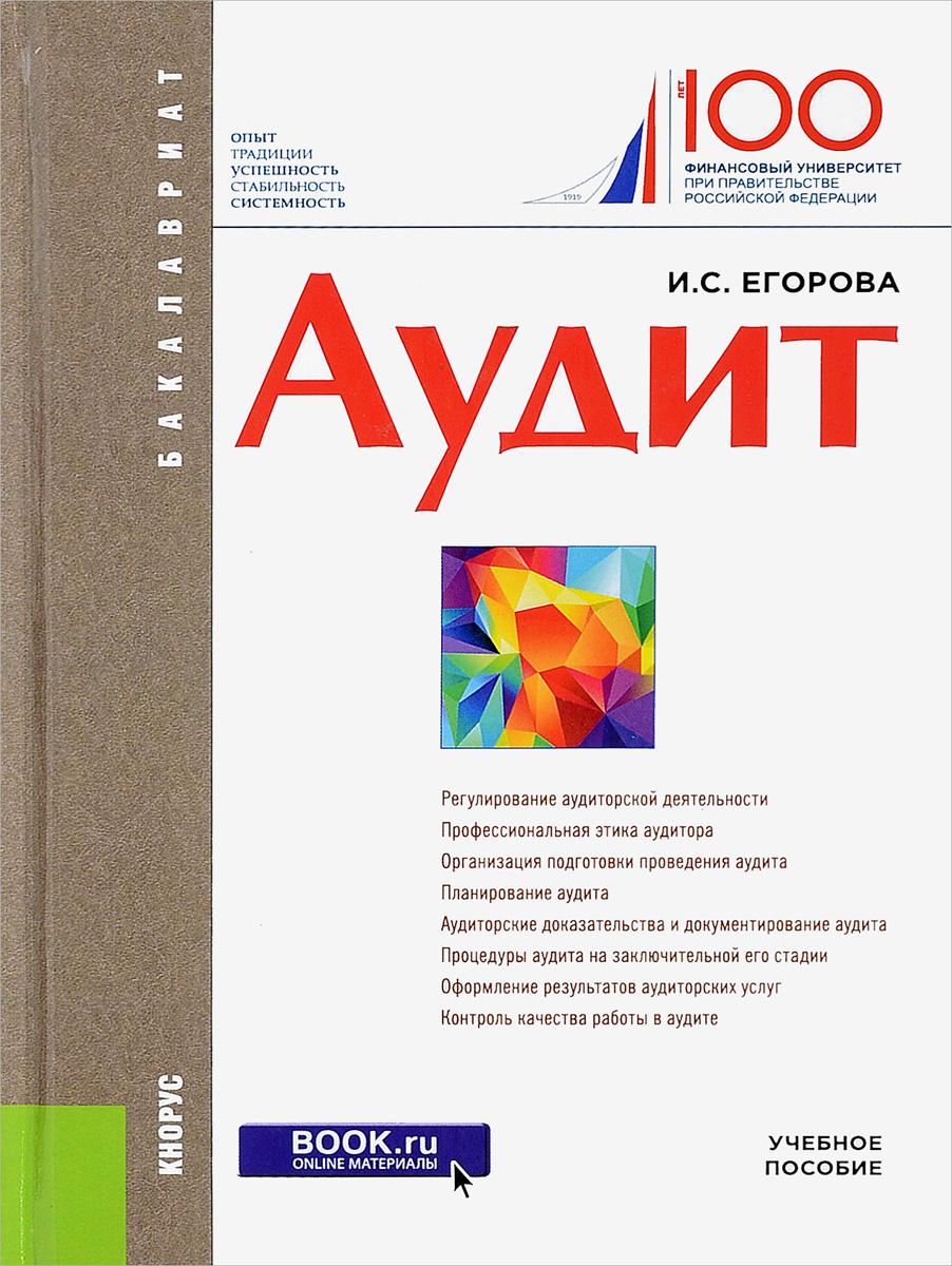 И. С. Егорова Аудит. Учебное пособие международные стандарты аудита учебное пособие фгос