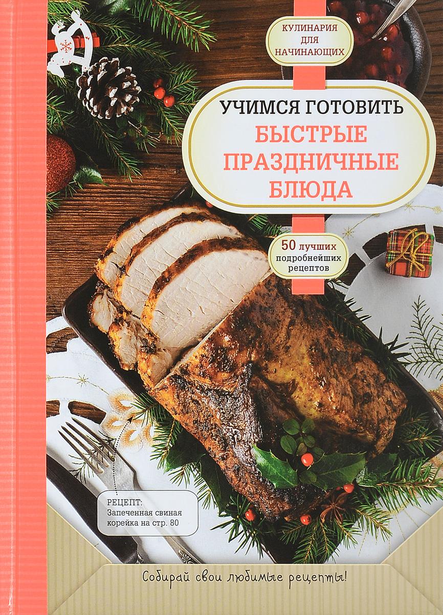 Учимся готовить быстрые праздничные блюда учимся готовить и украшать новогодние блюда