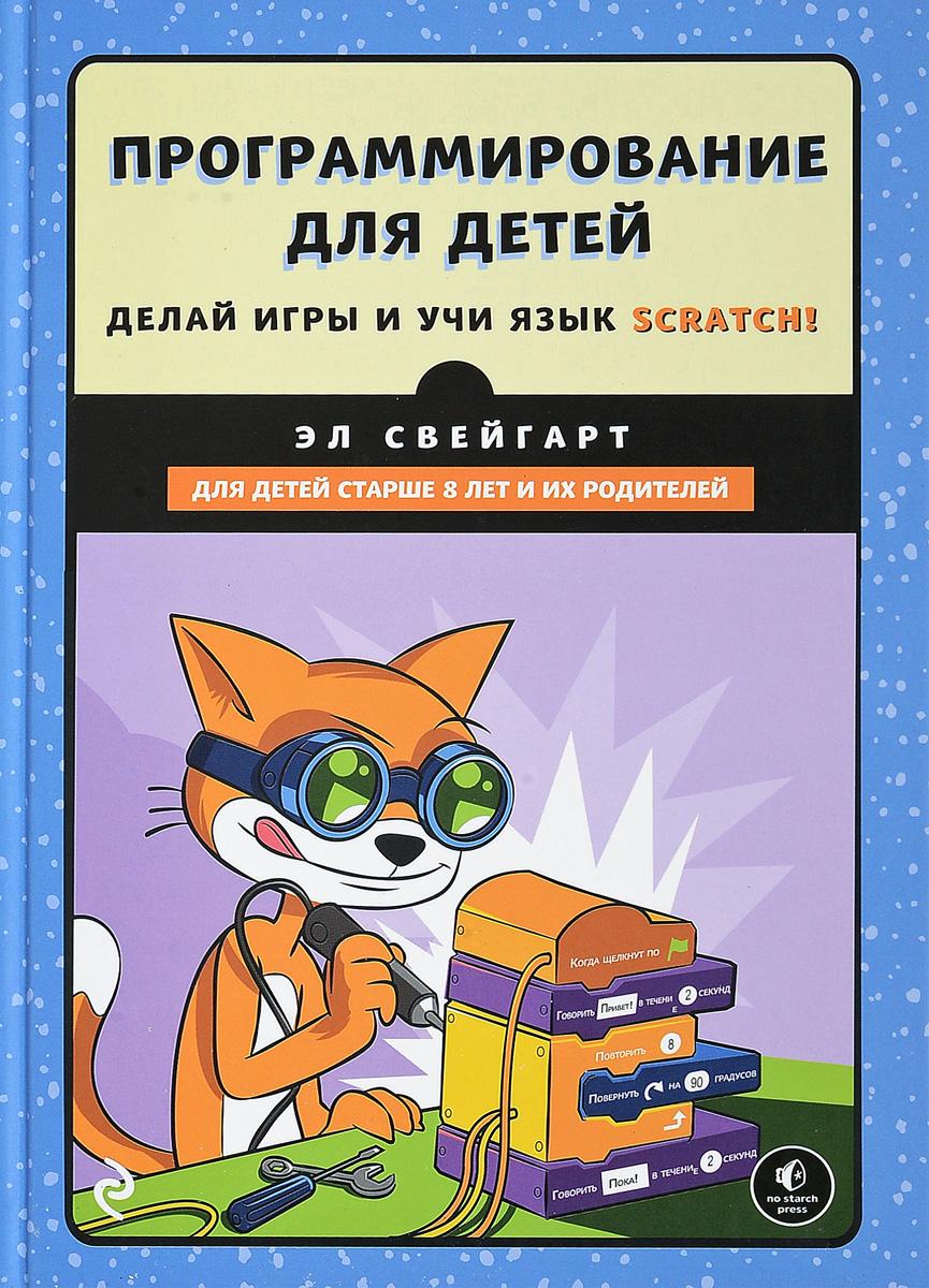 Эл Свейгарт Программирование для детей. Делай игры и учи язык Scratch!