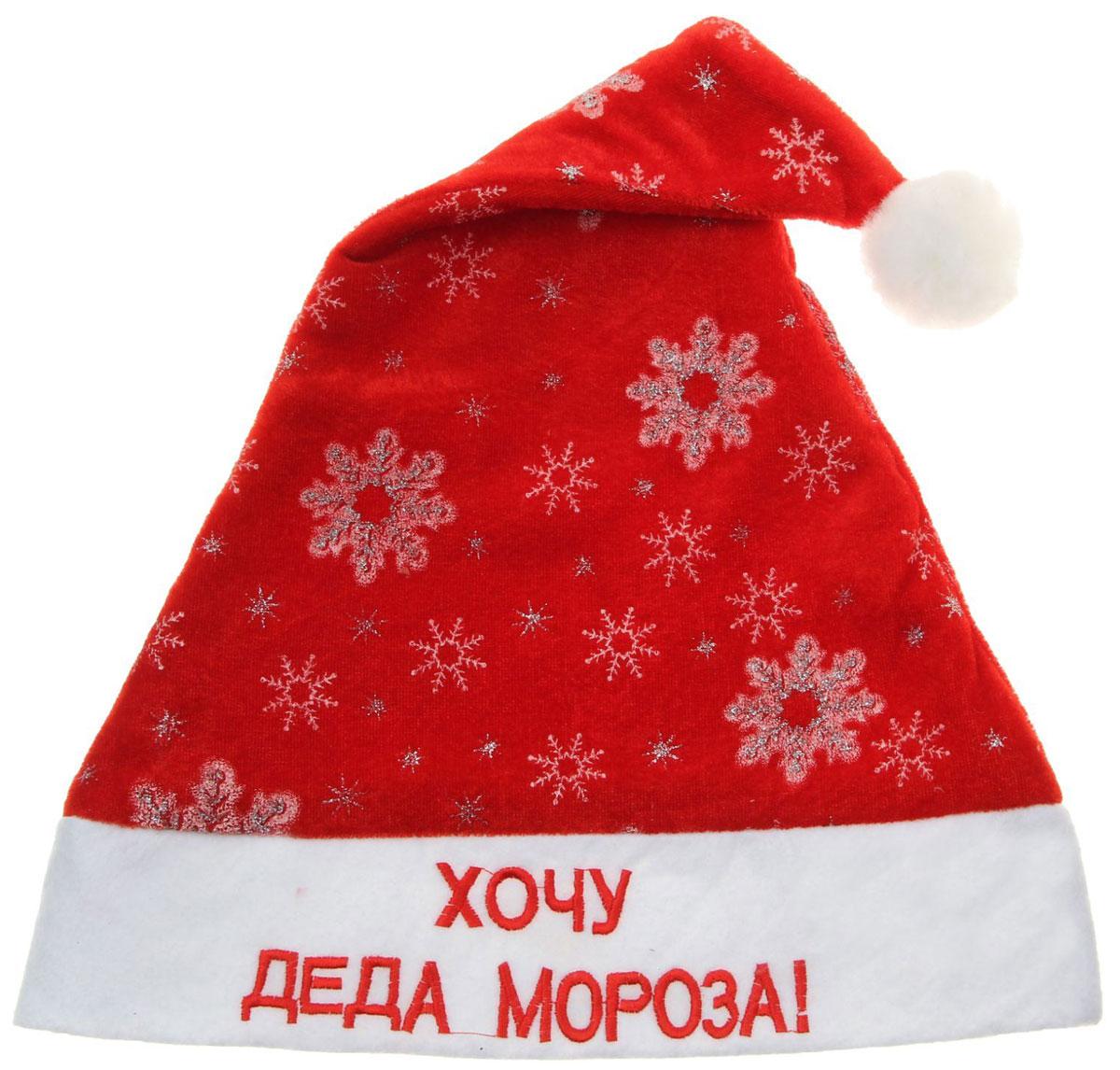 Колпак новогодний Со снежинками. Хочу Деда Мороза, 28 х 40 см. 13906471390647Поддайтесь новогоднему веселью на полную катушку! Забавный колпак в секунду создаст праздничное настроение, будь то поздравление ребятишек или вечеринка с друзьями. Размер изделия универсальный: аксессуар подойдет как для ребенка, так и для взрослого. А мягкий текстиль позволит носить колпак с комфортом на протяжении всей новогодней ночи.