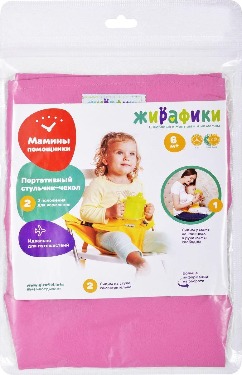 Жирафики Стульчик-чехол для кормления и путешествий цвет розовый selby стульчик для кормления цвет белый зеленый 827378