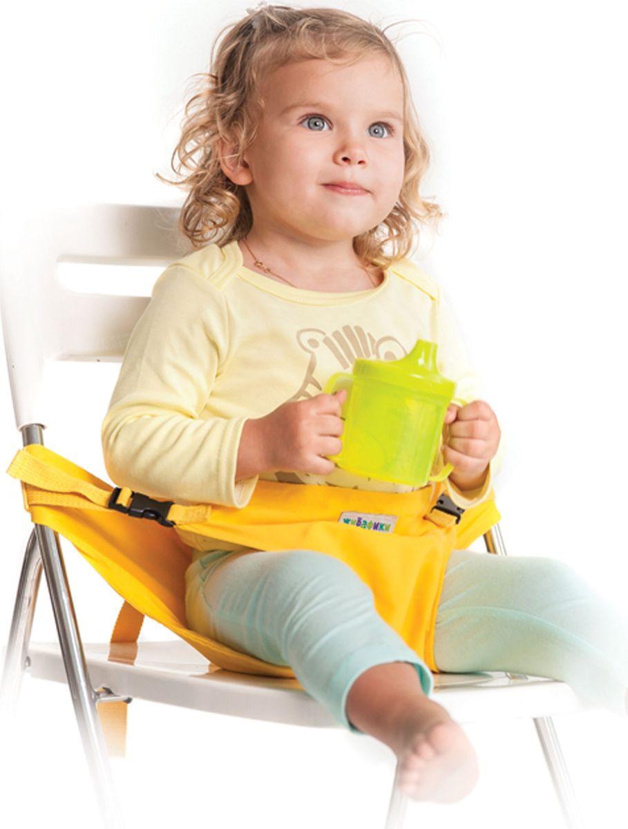 Жирафики Стульчик-чехол для кормления и путешествий цвет желтый fritz canzler стульчик трансформер для кормления кукол