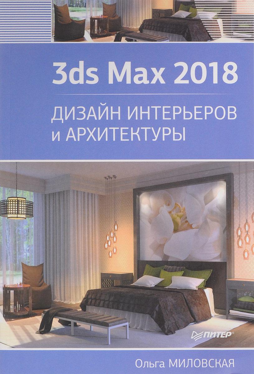 Ольга Миловская 3ds Max 2018. Дизайн интерьеров и архитектуры merc corona