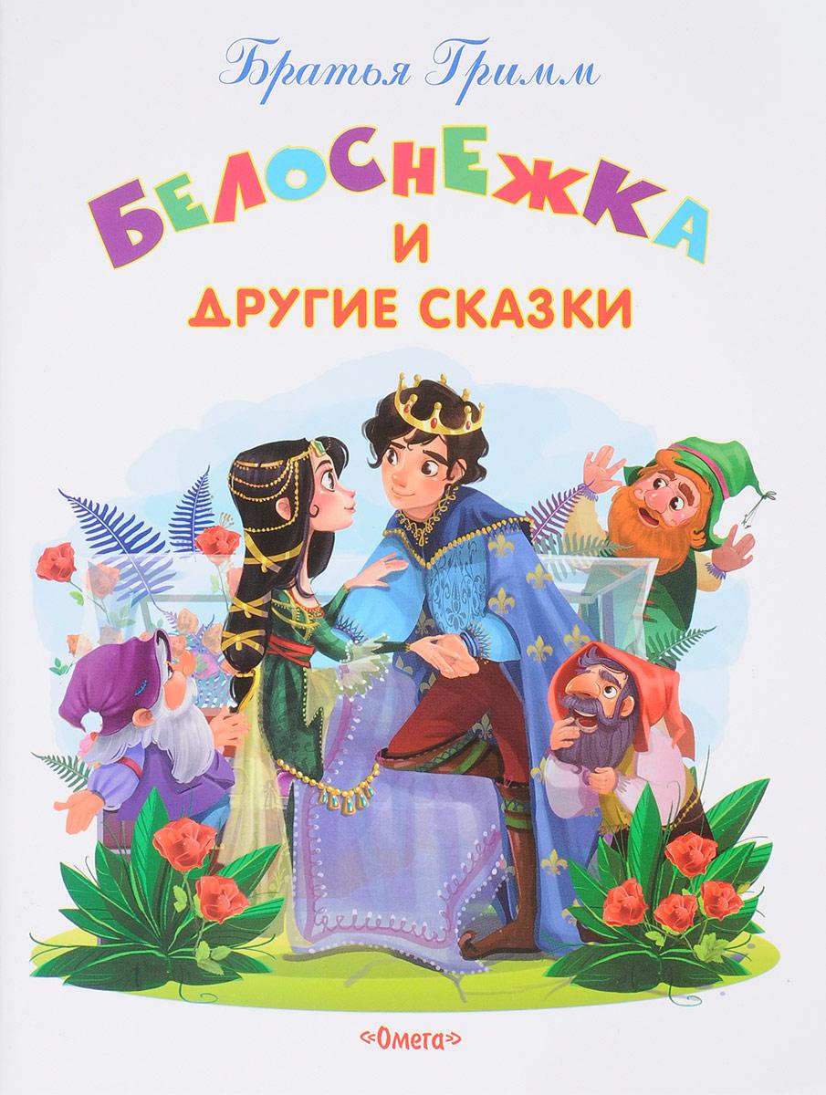 Братья Гримм Белоснежка и другие сказки азбукварик книга маленький мук самые любимые сказки