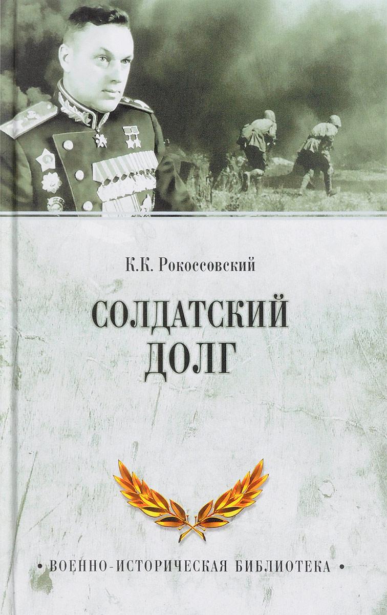 К. К. Рокоссовский Солдатский долг