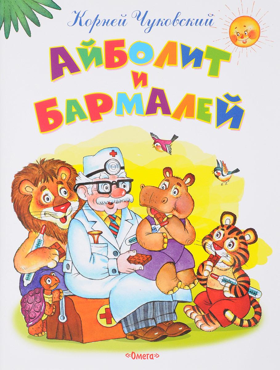 Корней Чуковский Айболит и Бармалей