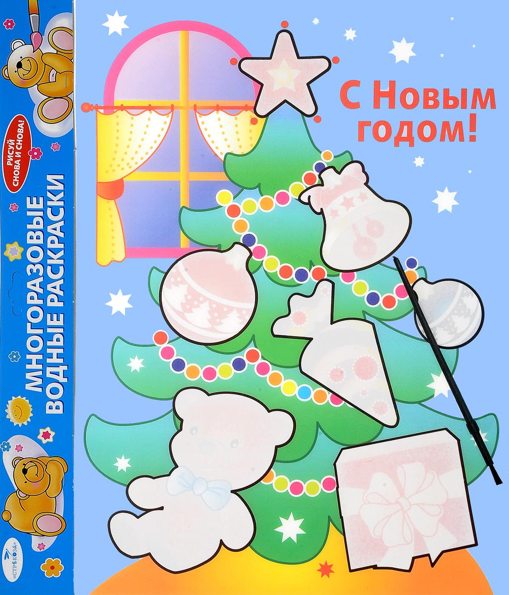 С Новым годом! Елка. Водная раскраска object desire репродукция гравюры музейный экспонат версия 18