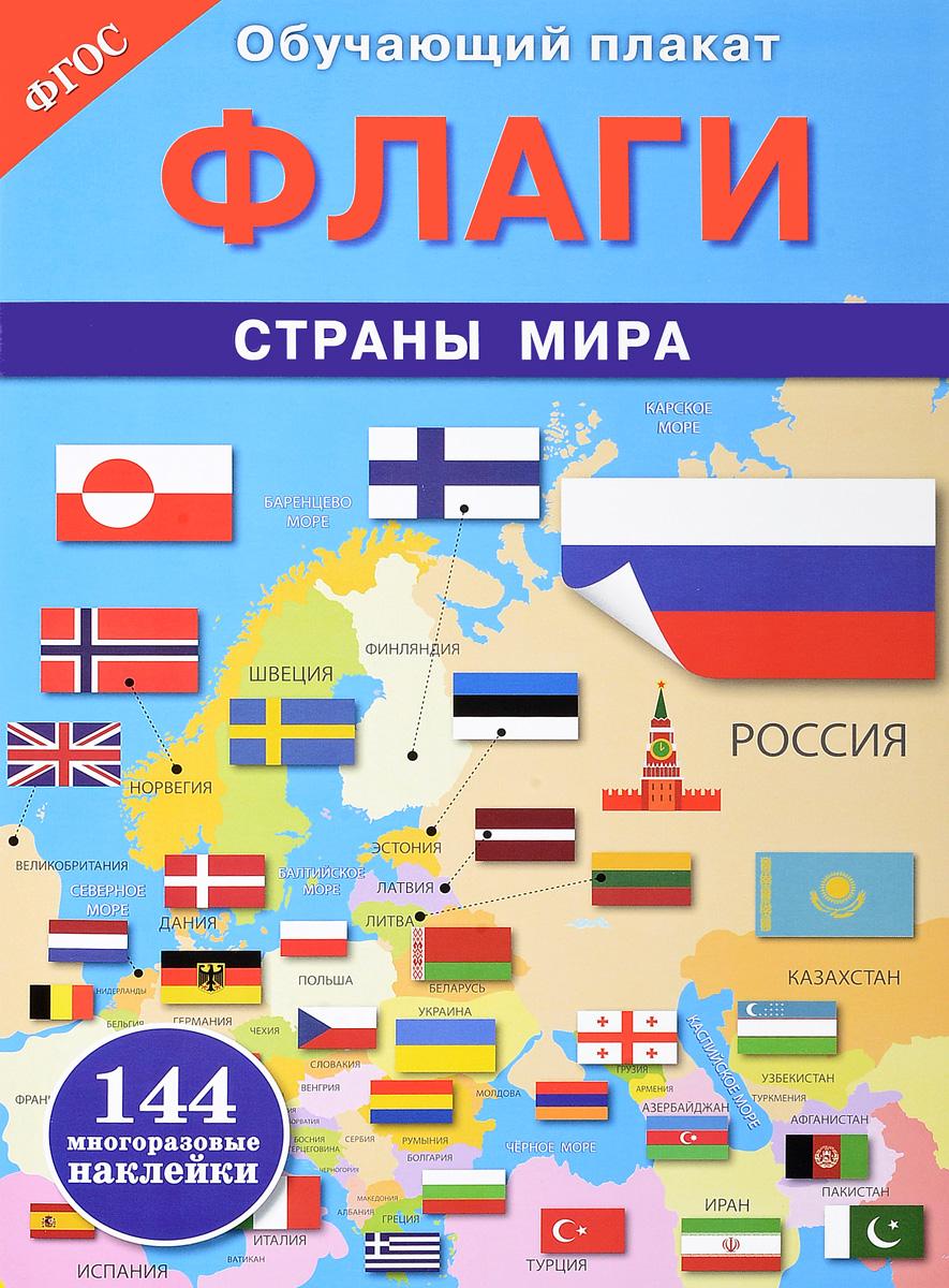 Флаги. Страны мира. Обучающий плакат (+ 144 наклейки)