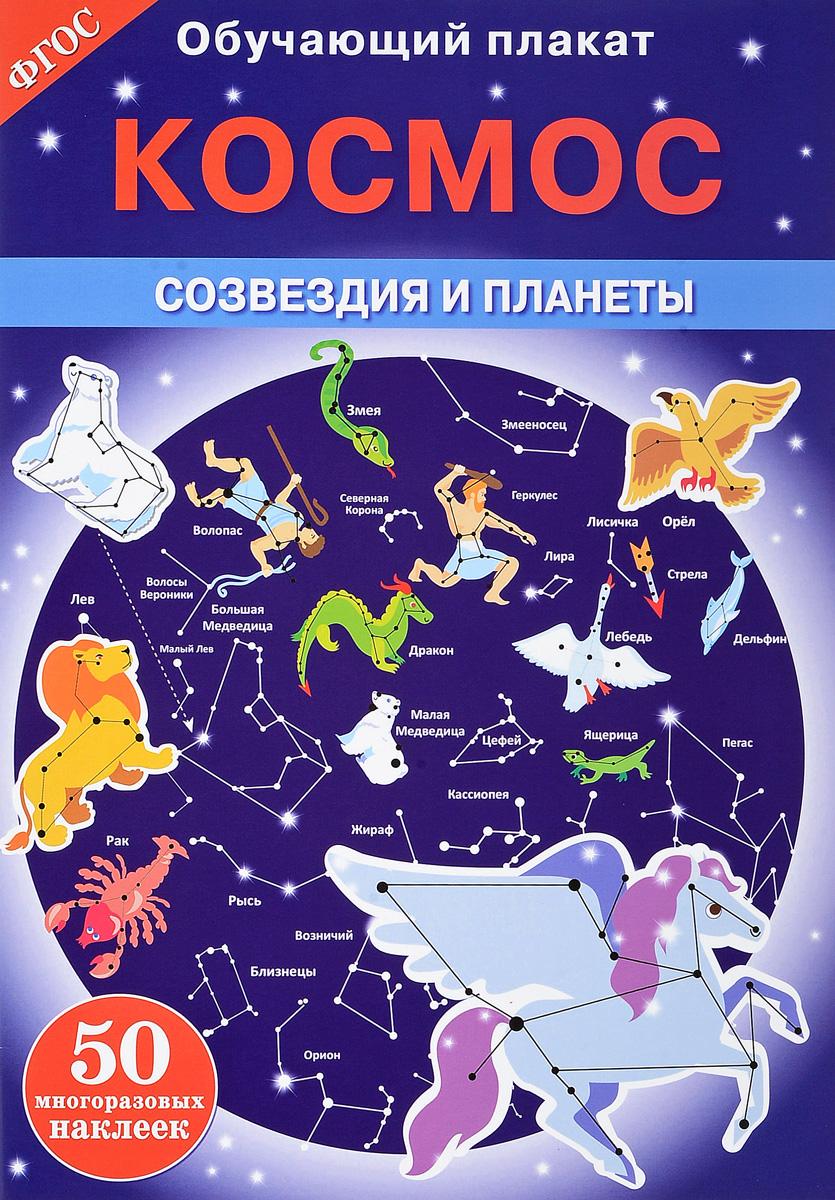 Космос. Созвездия и планеты. Обучающий плакат (+ 50 наклеек)