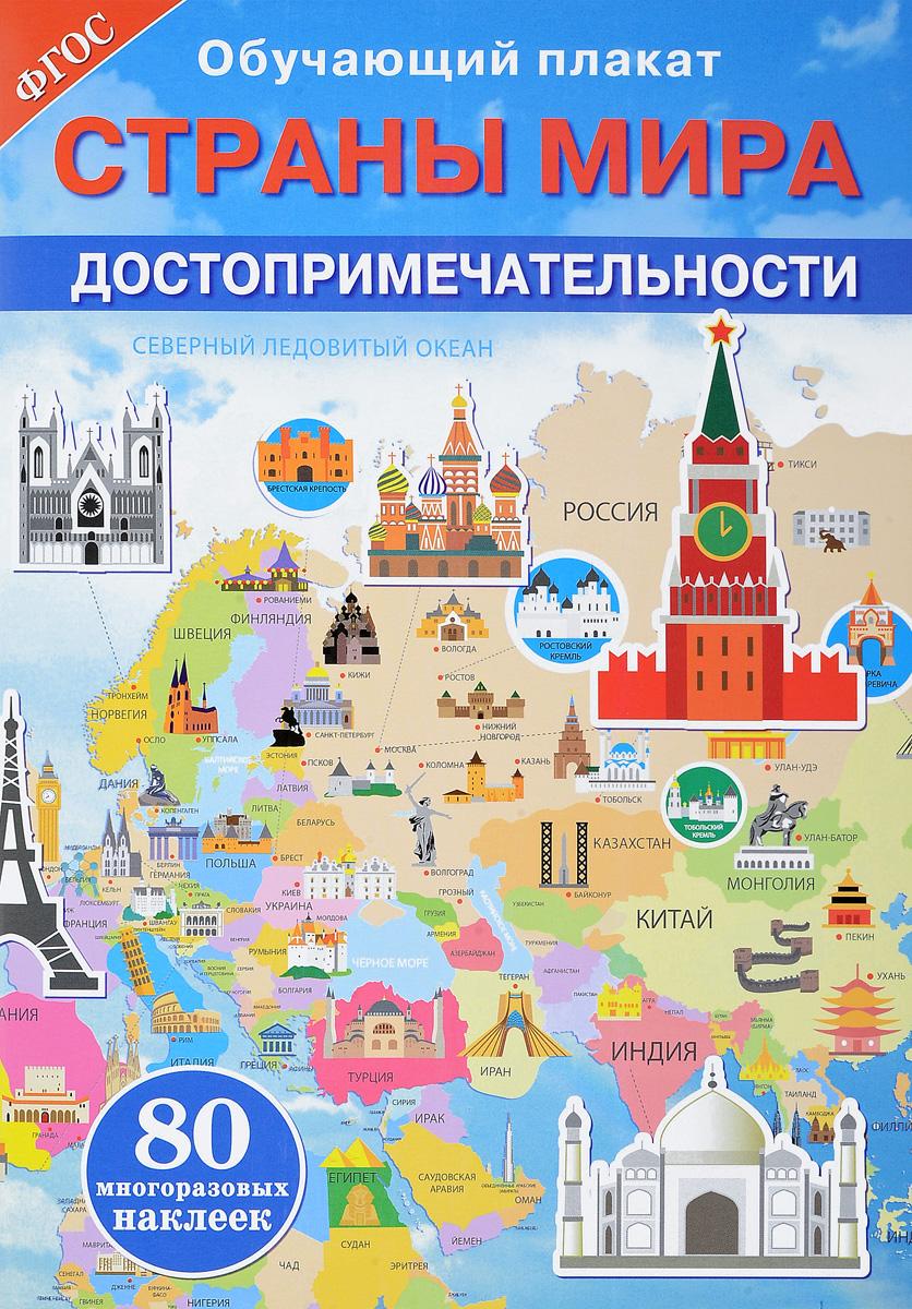 Страны мира. Достопримечательности. Обучающий плакат (+ 80 наклеек)