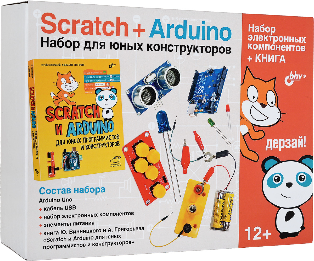 Ю. А. Винницкий, А. Т. Григорьев Scratch и Arduino для юных программистов и конструкторов (+ набор электронных компонентов) funduino kt0051 f2560 r3 ultrasonic sensor relay expansion board for arduino multicolored