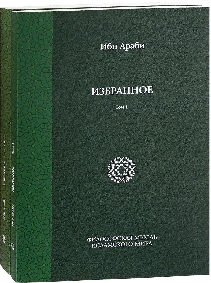 Ибн Араби Ибн Араби. Избранное. В 2 томах (комплект из 2 книг) жан батист мольер избранное в 2 томах комплект