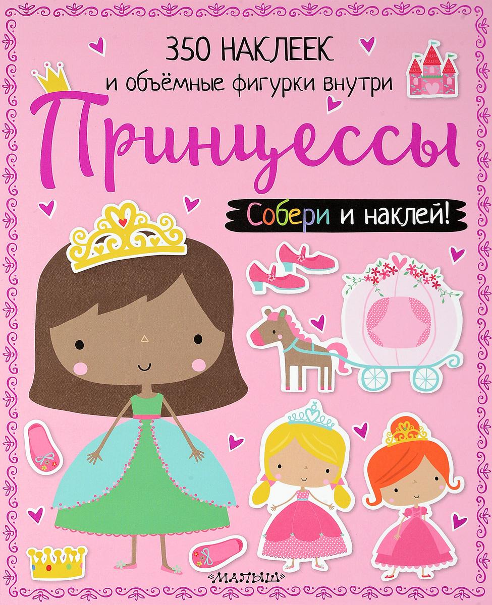 Принцессы (+ наклейки) дмитриева в как стать настоящей принцессой isbn 9785271346712