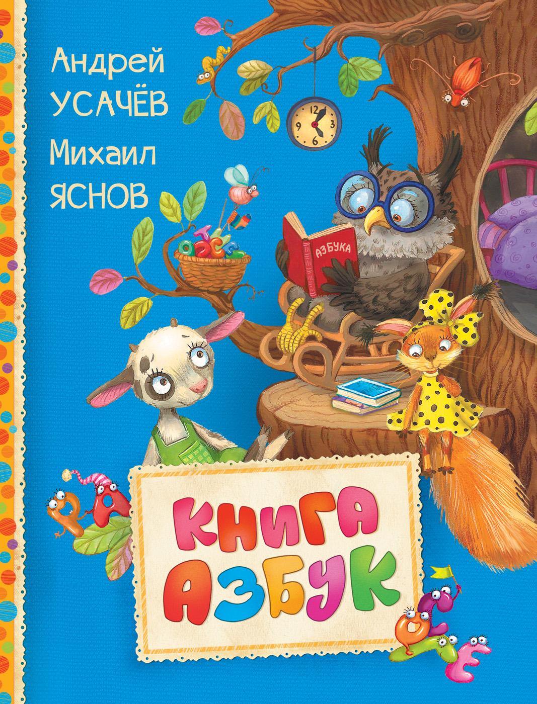 Андрей Усачев, Михаил Яснов Книга азбук