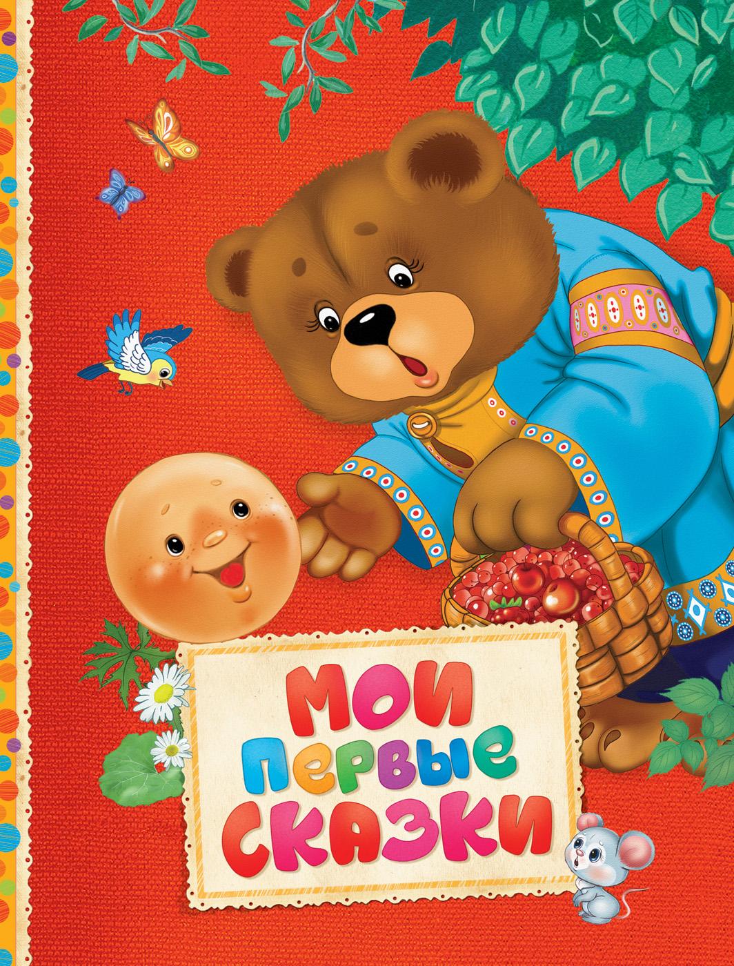 А. Н. Толстой, А. Н. Афанасьев, О. И. Капица Мои первые сказки л с сказки о животных для малышей