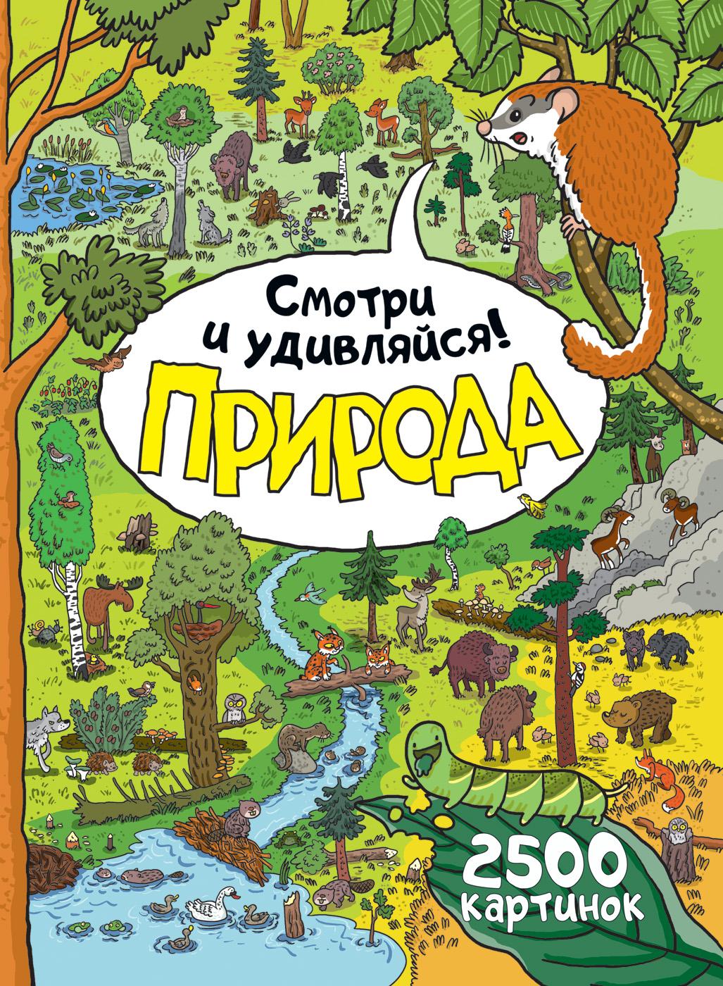 Томаш Самойлик Природа. Смотри и удивляйся! азбукварик от весны и до зимы