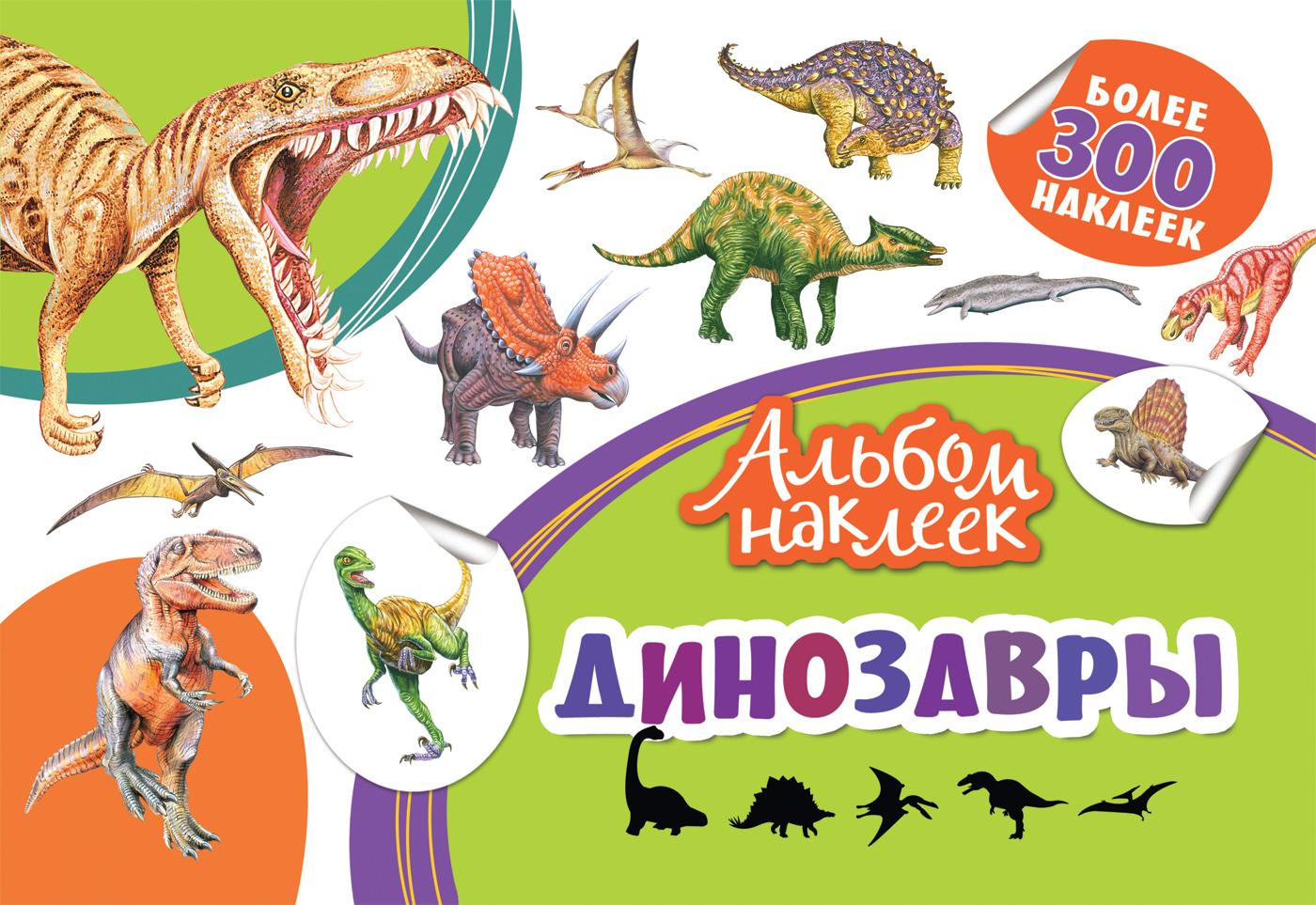 Динозавры. Альбом наклеек литературная москва 100 лет назад
