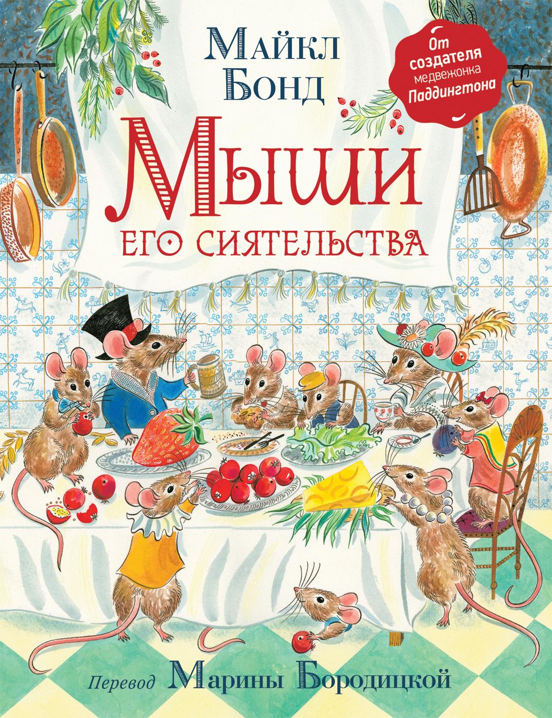 Майкл Бонд Мыши его сиятельства ISBN: 978-5-353-08597-3 бонд м все о медвежонке паддингтоне новые небывалые истории