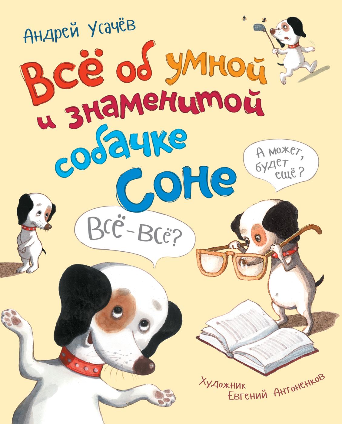 Андрей Усачев Все об умной и знаменитой собачке Соне обучающие книги росмэн книга азбука умной собачки сони усачев а