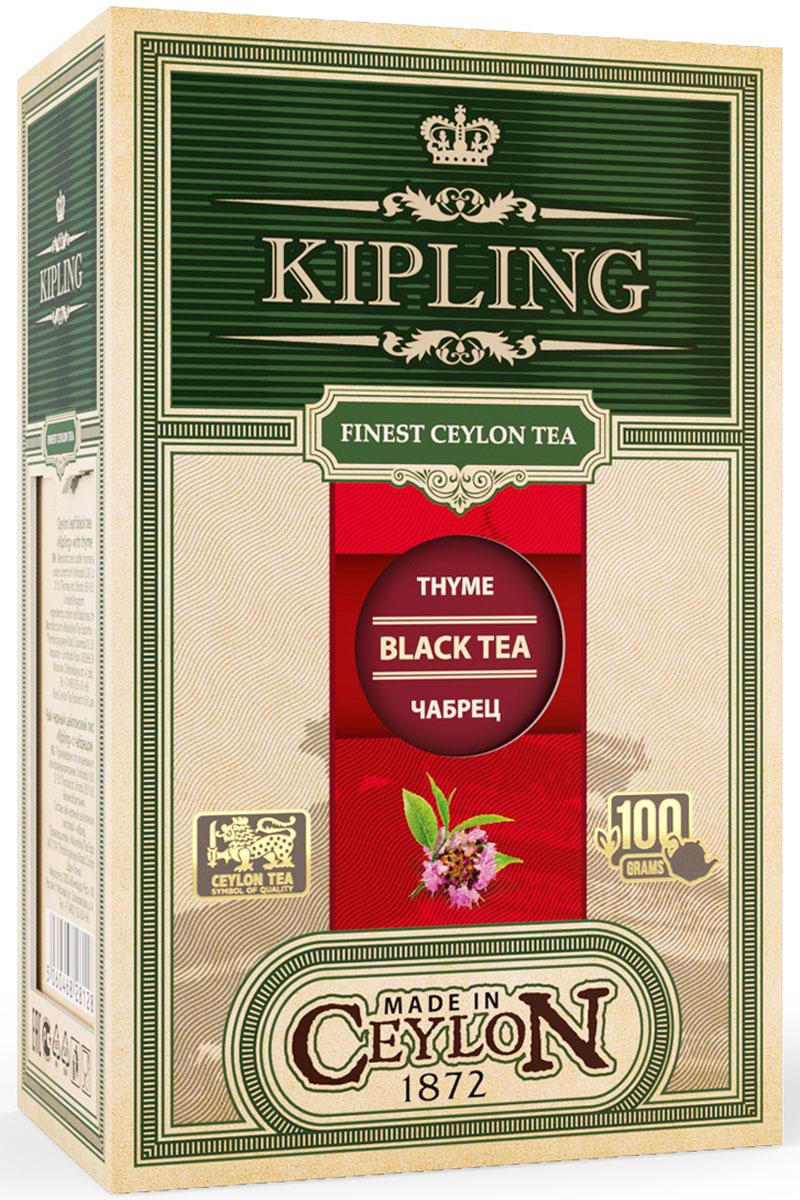 Kipling Black Lose Tea With Thyme черный листовой чай с чабрецом, 100 г70305Ароматный насыщенный чай золотисто- янтарного цвета с добавлением чабреца. Идеально подойдет для послеобеденного чаепития, поднимет настроение, придаст энергию и бодрость.Всё о чае: сорта, факты, советы по выбору и употреблению. Статья OZON Гид