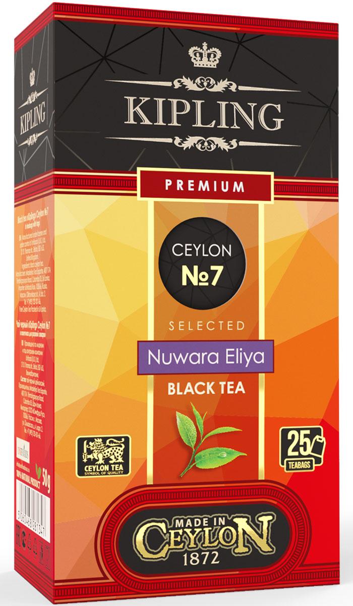 Kipling Premium Nuwara Eliya №7 черный чай в пакетиках, 25 шт71101Ceylon №7 - моносортовой черный чай, собранный на плантациях региона Нувара Элия на высоте 1884 метра над уровнем моря. Великолепный десертный напиток для ценителей изысканного вкуса.