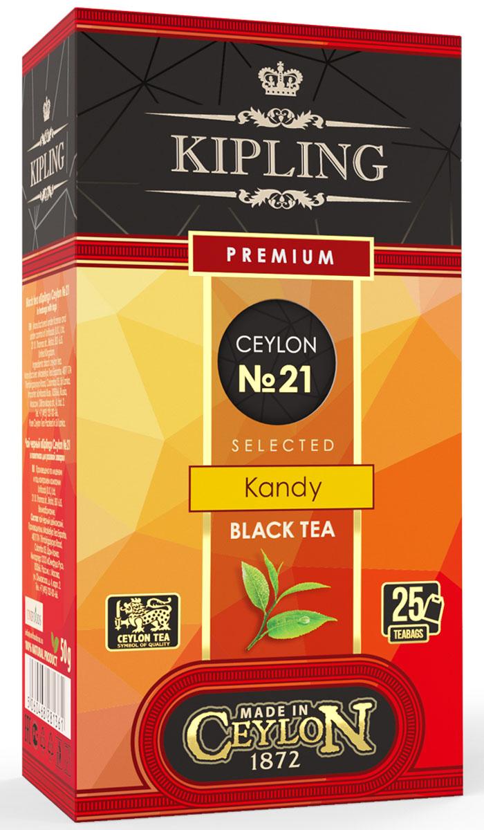 Kipling Premium Kandy №21 черный чай в пакетиках, 25 шт71103Ceylon №21 - моносортовой черный чай, собранный на плантациях региона Канди на высоте 1200 метров над уровнем моря. Обладает классическим насыщенно-терпким вкусом с приятным цветочным оттенком.