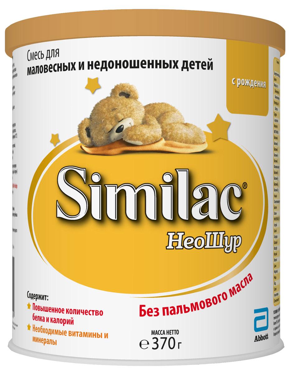 Similac НеоШур смесь для недоношенных детей с 0 месяцев, 370 г similac молочная смесь similac симилак премиум 3 400 г
