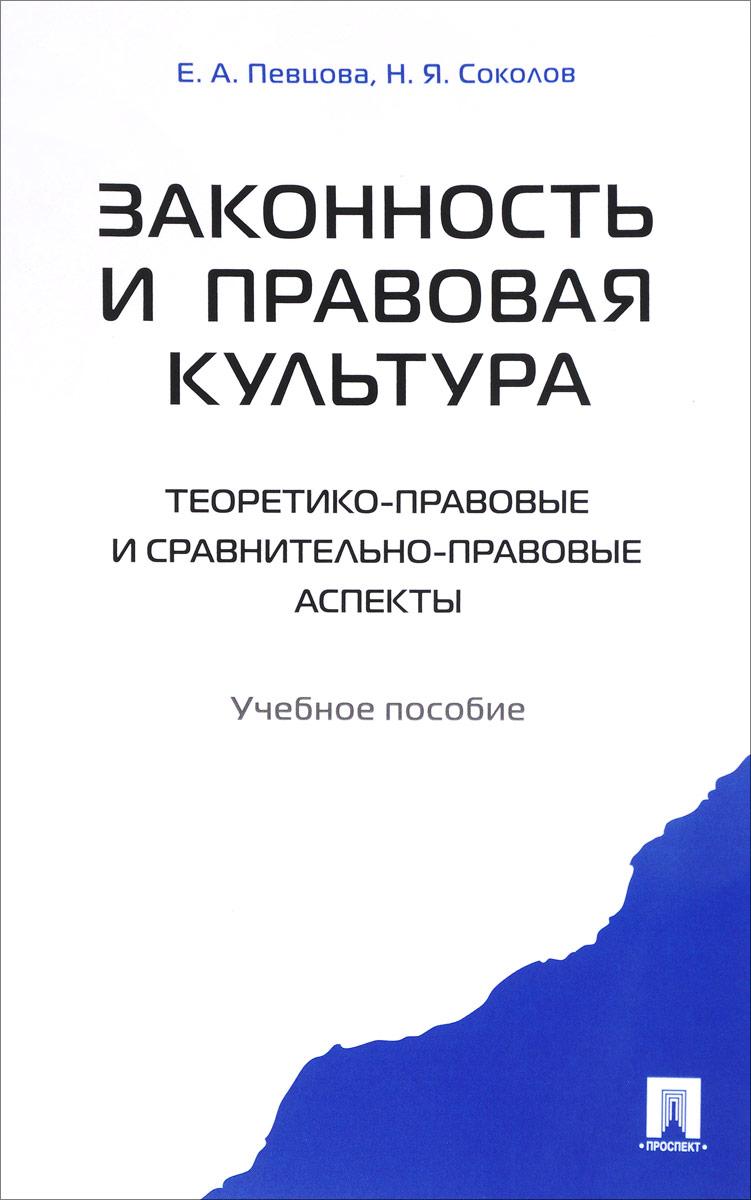 Законность и правовая культура (теоретико-правовые и сравнительно правовые аспекты). Учебное пособие
