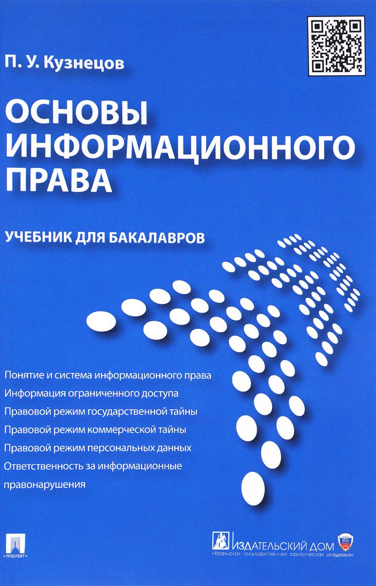 П. У. Кузнецов Основы информационного права. Учебник