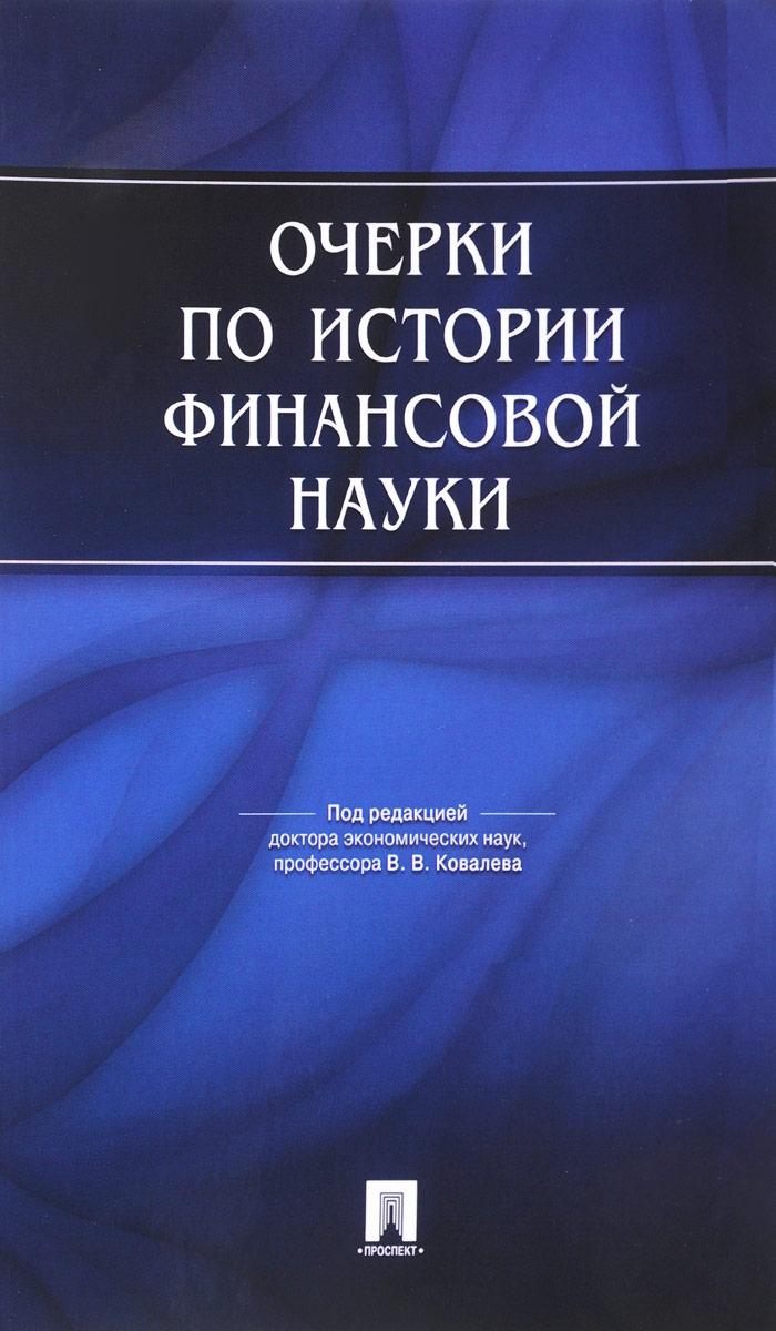 Очерки по истории финансовой науки