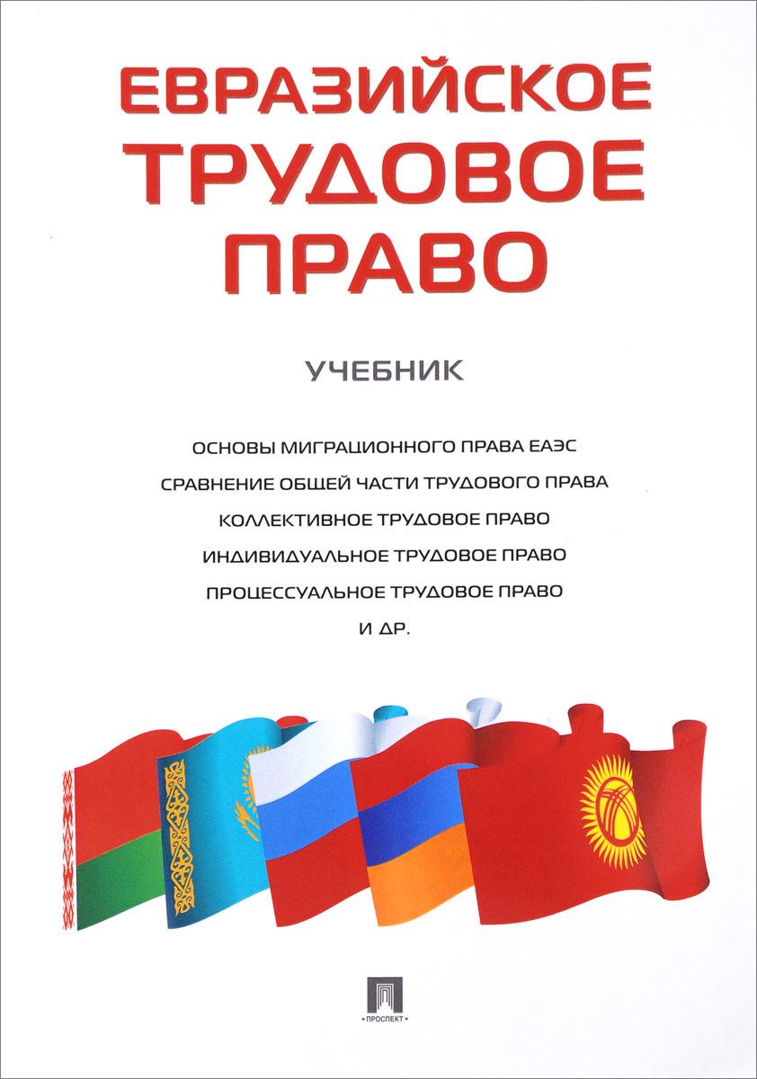 Евразийское трудовое право. Учебник