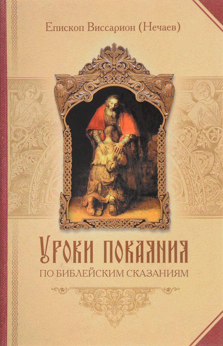 Епископ Виссарион (Нечаев) Уроки покаяния по библейским сказаниям