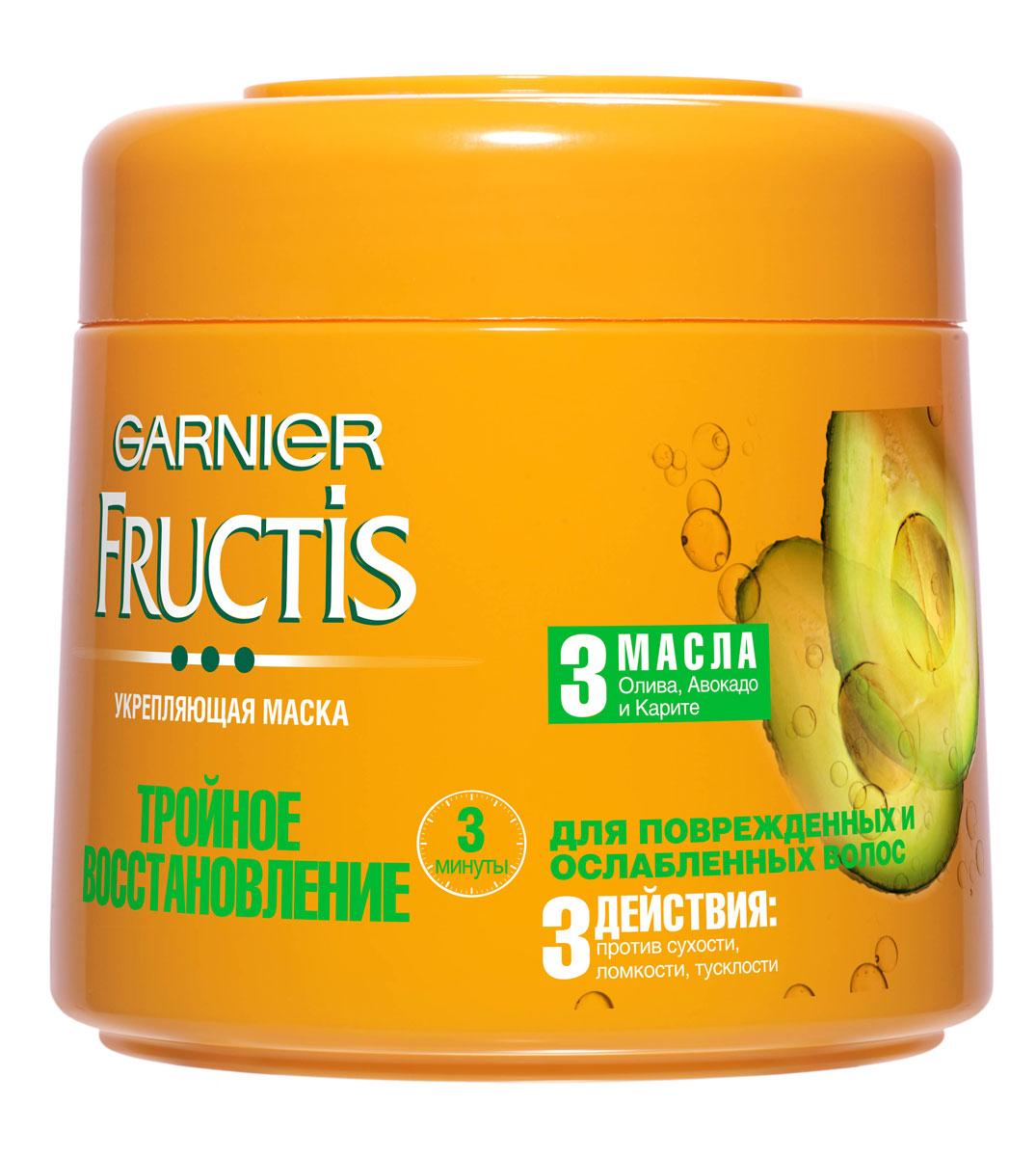 Garnier Fructis Маска для волос Фруктис, Тройное Восстановление, укрепляющая, для поврежденных и ослабленных волос, 300 мл, с маслами Оливы, Авокадо и КаритеC3452019Маска для волос сила трех масел для Тройного Восстановления. 3 масла проникают в каждый слой волоса, глубоко восстанавливают и укрепляют его изнутри. Секрет формулы: Масло оливы: возвращает волосам здоровый блеск. Масло авокадо: придает мягкость. Масло карите: делает волосы более шелковистыми. Измерено и доказано: волосы в 2 раза более сильные, более блестящие и шелковистые. Волосы мягкие, шелковистые и невероятно блестящие.Уважаемые клиенты! Обращаем ваше внимание на возможные изменения в дизайне упаковки. Качественные характеристики товара остаются неизменными. Поставка осуществляется в зависимости от наличия на складе.