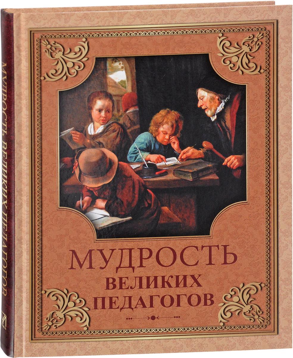 А. Ю. Кожевников, Т. Б. Линдберг Мудрость великих педагогов а ю кожевников т б линдберг библейские афоризмы