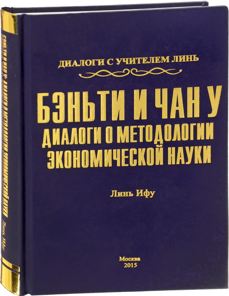 Бэньти и Чан у. Диалоги о методологии экономической науки