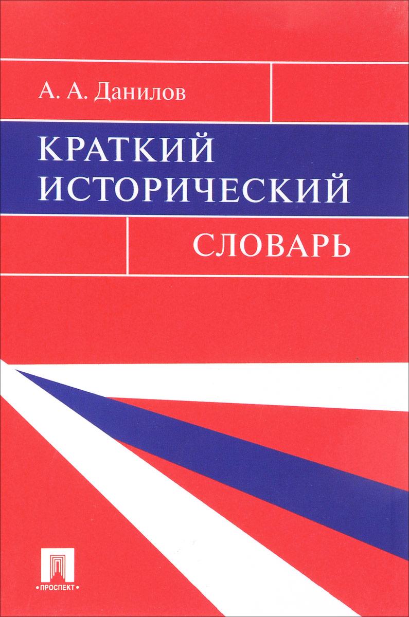 Краткий исторический словарь