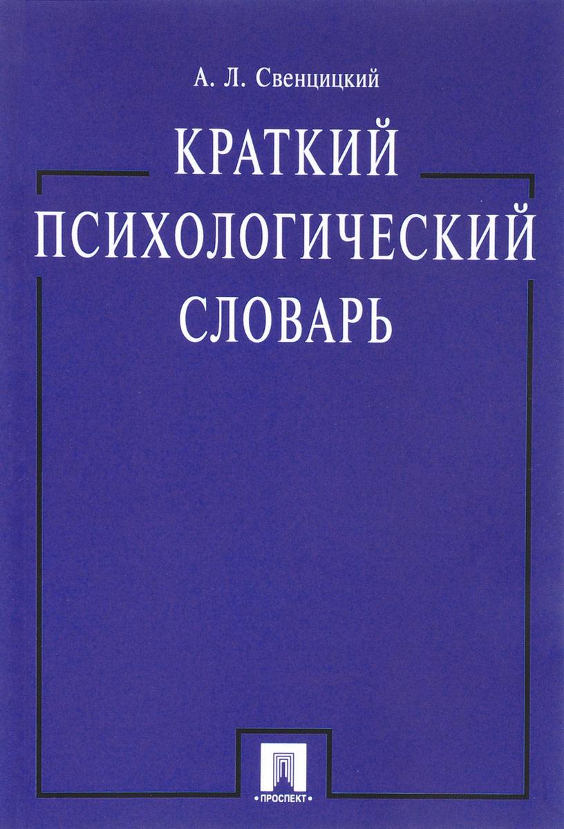Краткий психологический словарь. А. Л. Свенцицкий