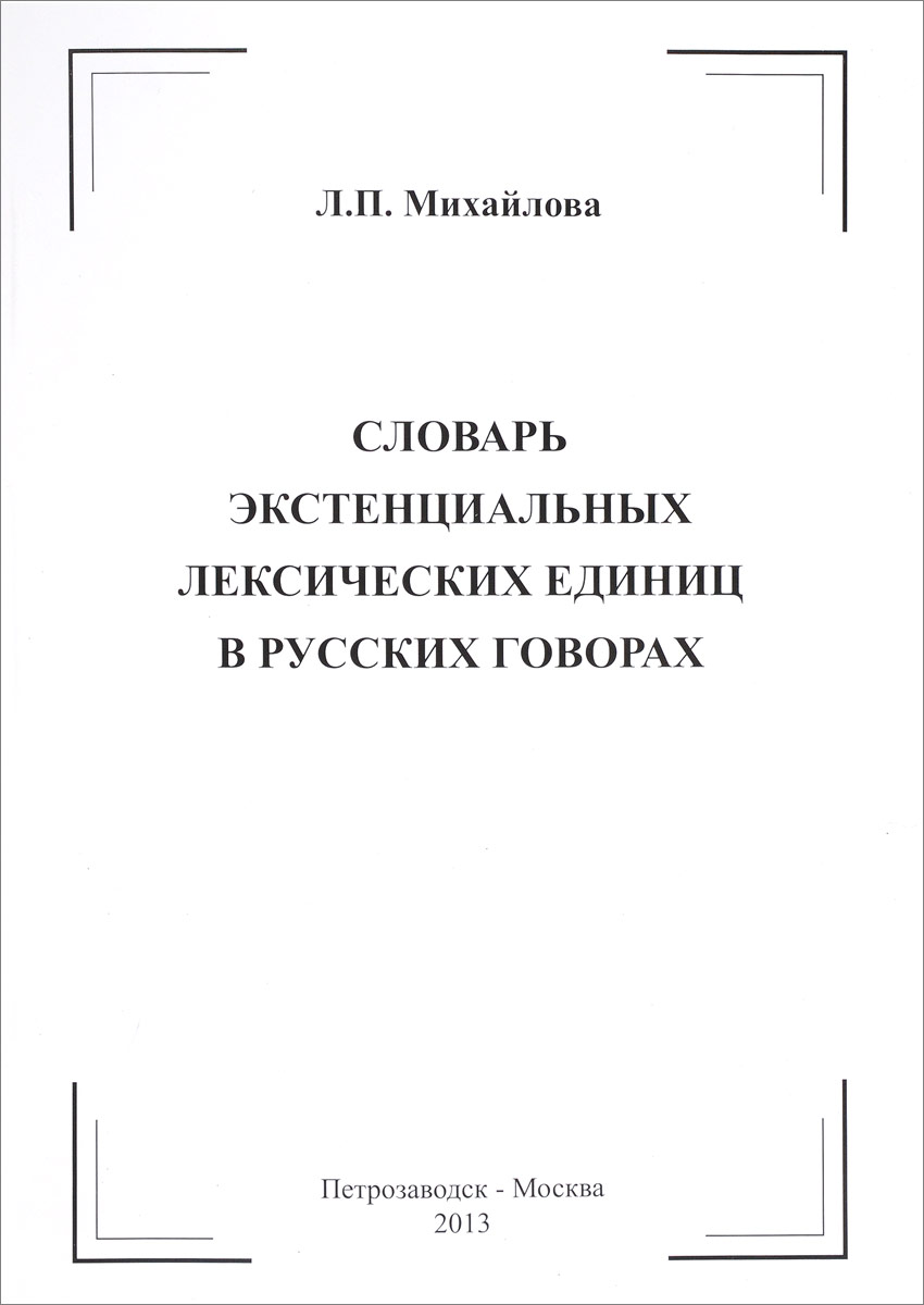Л. Михайлова Словарь экстенциальных лексических единиц в русских говорах