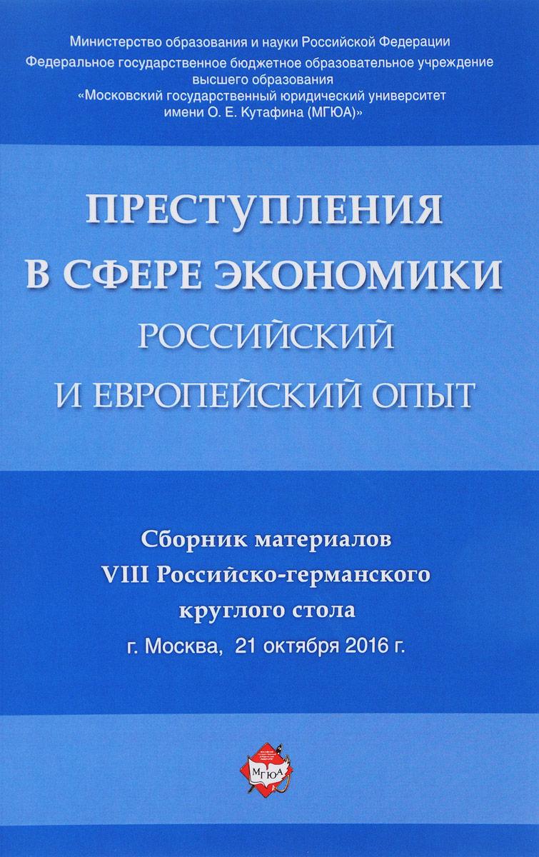 Преступления в сфере экономики. Российский и европейский опыт. Сборник материалов VIII Российско-германского круглого стола