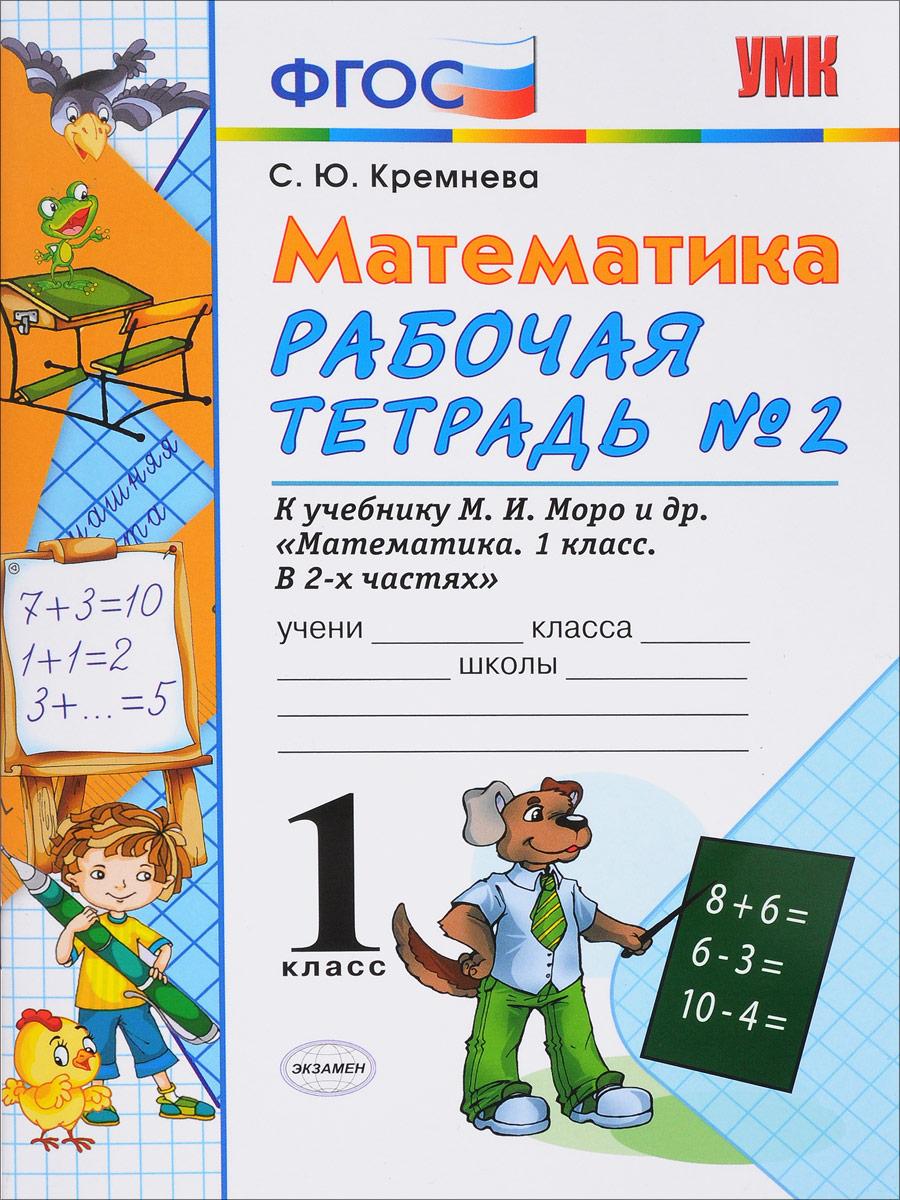 Математика. 1 класс. Рабочая тетрадь №2: к учебнику М. И. Моро и др.