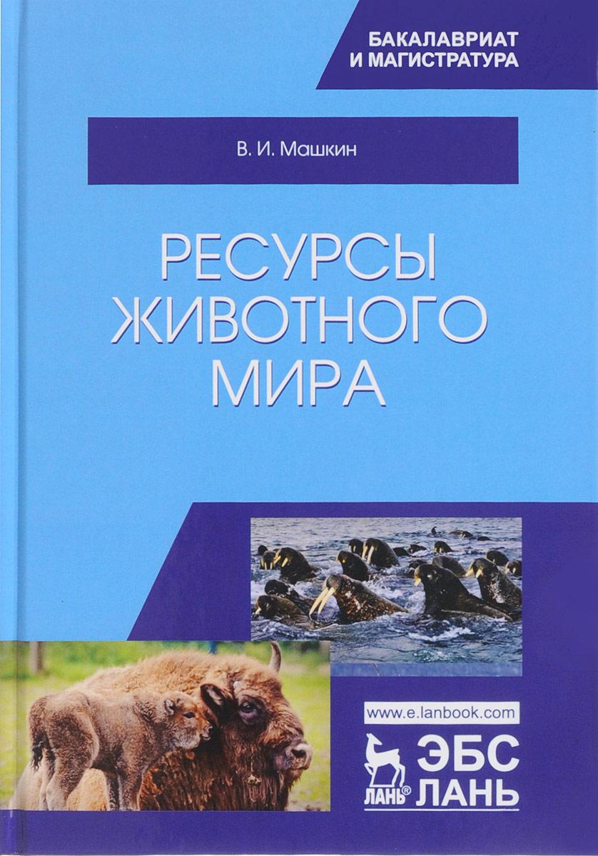 Ресурсы животного мира. Учебное пособие